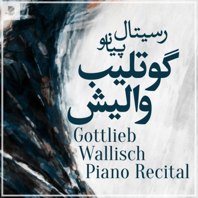 gottlieb wallisch piano recital